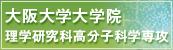 大阪大学大学院理学研究科化高分子科学専攻