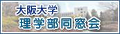 大阪大学理学部同窓会