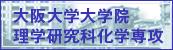 大阪大学大学院理学研究科化学専攻